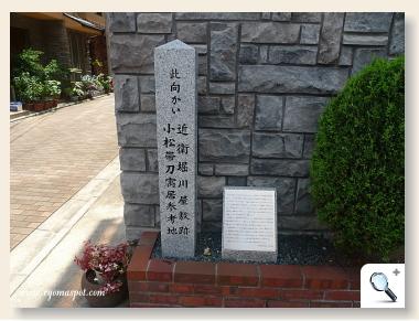 小松帯刀寓居跡石碑