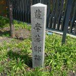 二本松薩摩藩邸石碑