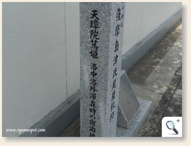 薩摩伏見藩邸石碑2
