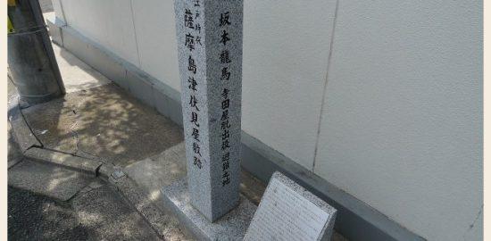 薩摩伏見藩邸石碑