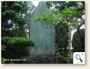 寺田屋騒動の碑