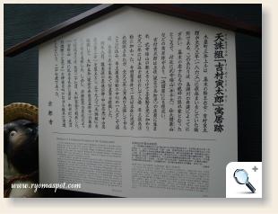 吉村寅太郎寓居跡説明板
