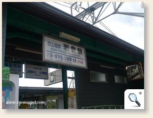 叡山電鉄岩倉駅