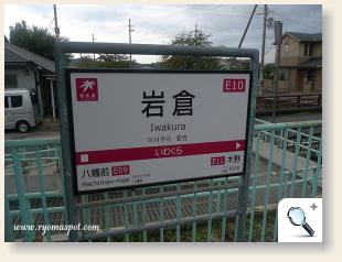 叡山電鉄岩倉駅看板