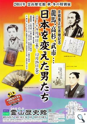 霊山歴史館チラシ1