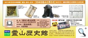 霊山歴史館チラシ2