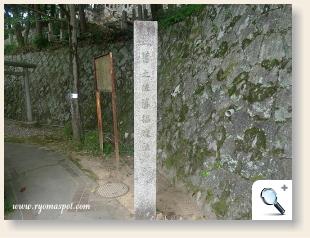 土佐藩招魂社石碑