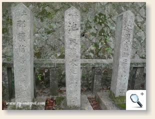 天誅組墓碑