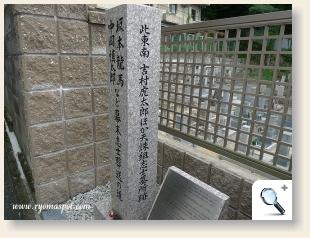 龍馬坂石碑