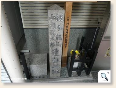 龍馬暗殺の地石碑