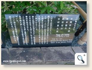 嵐山土佐四天王説明