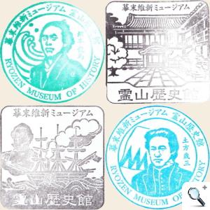 霊山歴史館スタンプ