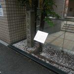 錦小路薩摩藩邸跡石碑