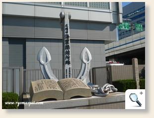 神戸海軍操練所碑