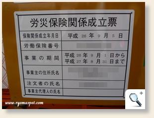 生島四郎太夫別邸跡工事