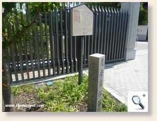 二本松薩摩藩邸跡石碑
