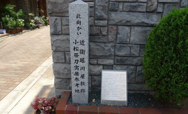 小松帯刀屋敷跡石碑