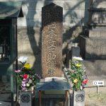 山本文之助の墓