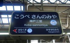 阪急三宮駅