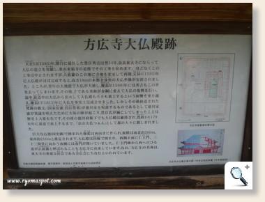 方広寺大仏殿跡