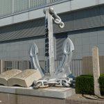 神戸海軍操練所史跡