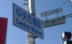 大阪市福島区中央市場前交差点