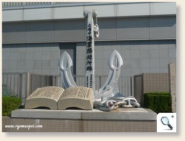 神戸海軍操練所石碑