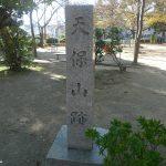 天保山跡石碑