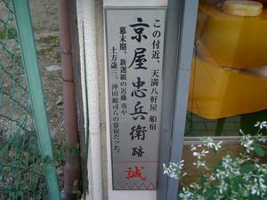 天満八軒家 船宿 京屋忠兵衛 跡)