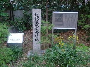 近代製紙業発祥の地「蓬莱社」跡