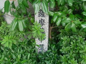 薩摩藩蔵屋敷(中屋敷)跡