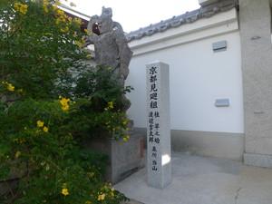 真田山 心眼寺(龍馬の暗殺者の墓)