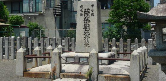 相国寺薩摩藩士の墓