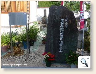 真田幸村墓標