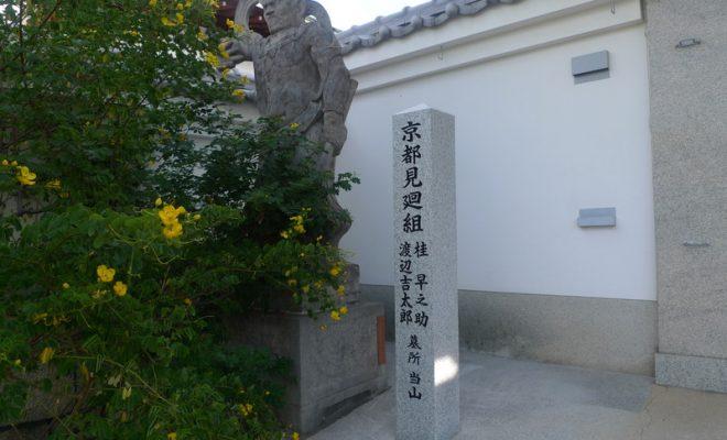 桂早之助墓石碑