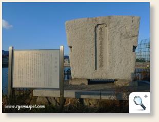今津砲台記念碑