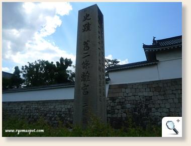 二条城石碑