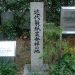 近代製紙業発祥の地石碑