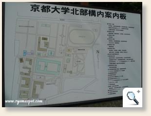 京都大学内案内図