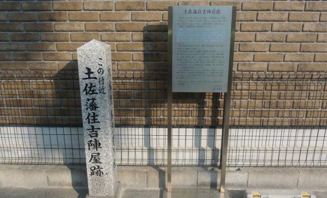 住吉陣屋石碑