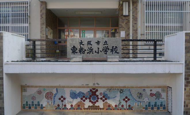 東粉浜小学校