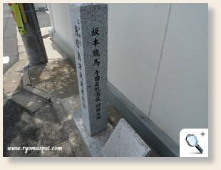 薩摩伏見屋敷石碑1