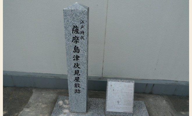 薩摩伏見屋敷石碑