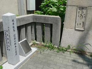 坂本龍馬、非難の材木小屋跡石碑