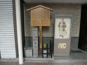 龍馬と中岡慎太郎遭難の地石碑近江屋跡地