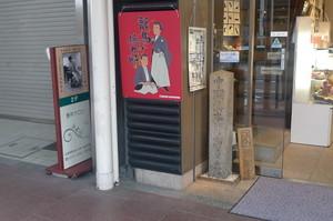 中岡慎太郎寓居地の石碑