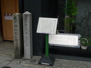 武市瑞山(半平太)寓居跡石碑