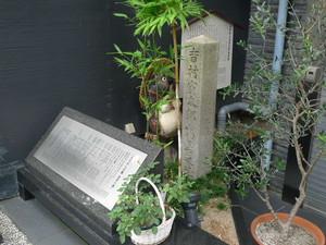 吉村寅太郎寓居跡石碑