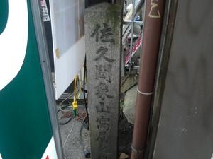 佐久間象山寓居跡石碑