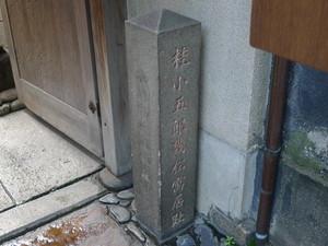 桂小五郎・幾松寓居跡石碑